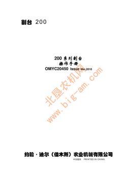 迪尔(佳木斯)200系列割台操作手册