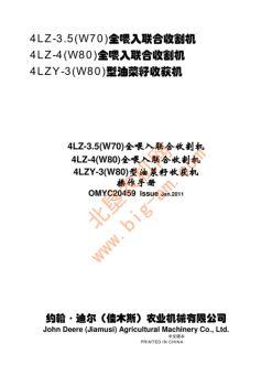 迪尔(佳木斯)w70w80全喂入联合收获机操作手册