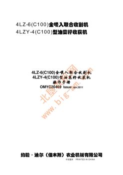 迪尔(佳木斯)c100全喂入联合收获机操作手册