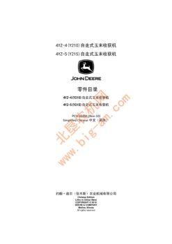 迪尔(佳木斯)y210y215玉米收获机零件目录电子画册