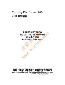迪尔(佳木斯)200系列割台零件目录电子画册