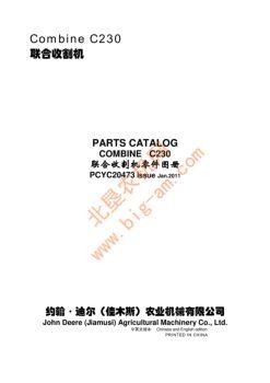 迪尔(佳木斯)c230联合收获机零件目录电子刊物