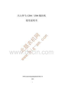天山奔马1204-1304拖拉机操作手册