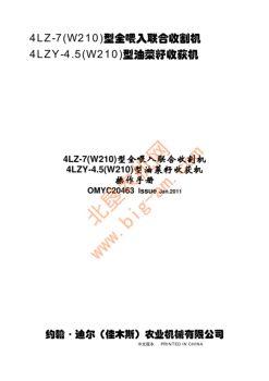 迪尔(佳木斯)w210全喂入联合收获机操作手册