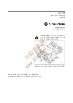 大平原(Great Plains)3P806NT免耕条播机操作手册