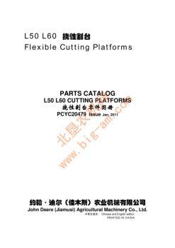 迪尔(佳木斯)l50l60挠性割台零件目录宣传画册