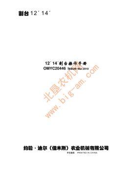 迪尔(佳木斯)12'14'割台操作手册