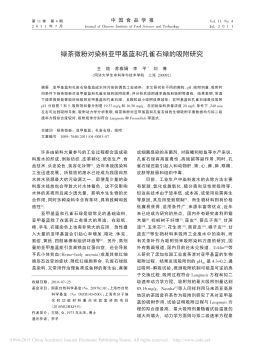 _绿茶微粉对染料亚甲基蓝和孔雀石绿的吸附研究电子宣传册