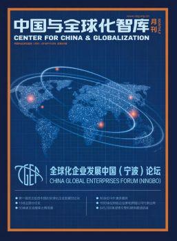 全球化智库CCG月刊—全球化发展中国(宁波)论坛特刊(64期)