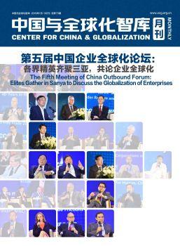 全球化智库CCG月刊(75期) 电子杂志制作平台