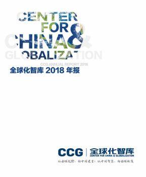 全球化智库CCG年报(2018)电子刊物