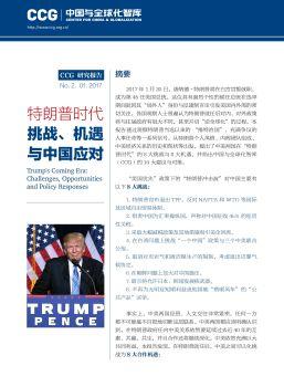 CCG报告—特朗普时代   挑战、机遇 与中国应对(2017.01)电子画册