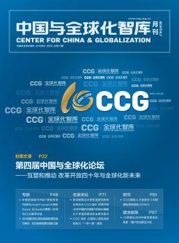 全球化智库CCG月刊(73期)