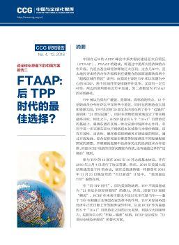 CCG报告— FTAAP:后TPP时代的最佳选择?(2016.12)宣传画册