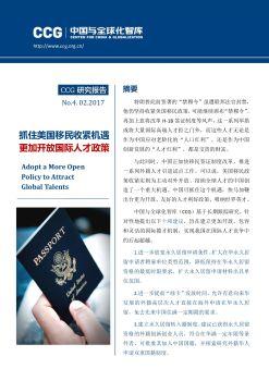 CCG报告— 抓住美国移民收紧机遇 更加开放国际人才政策(2017.02)电子刊物