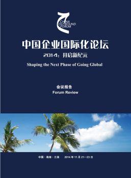 全球化智库CCG三亚论坛特刊—中国企业国际化论坛  2014:开启新纪元(2014.11)电子书