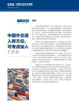 CCG报告 — 中国外交新方位,可考虑加入TPP (2017.02)电子画册