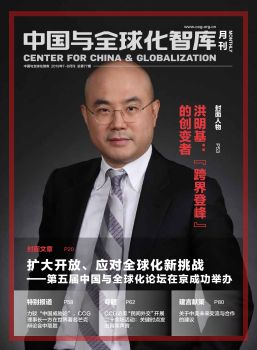 全球化智库CCG月刊(77期)