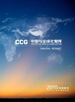 全球化智库CCG年报(2015)电子杂志
