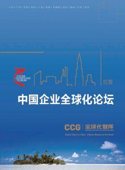 全球化智库CCG特刊— 中国企业全球化论坛(2014-2017)电子宣传册