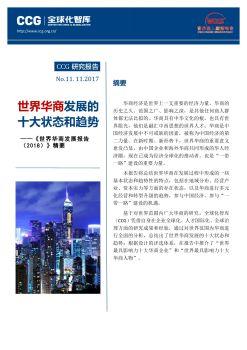CCG报告—世界华商发展的十大状态和趋势(2017.11)电子画册