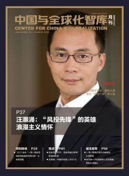 全球化智库论CCG月刊(49期)