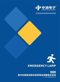 中消电子集团集中电源智能疏散应急照明系统画册 电子书制作软件