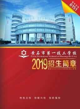2019黄石市第一技工学校招生简章电子宣传册