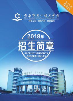 黄石市第一技工学校招生简章电子宣传册