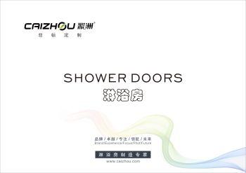 2020-国内淋浴房电子图册