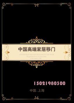 2017中国高端家居移门电子画册