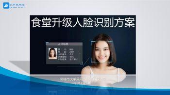 食堂升级刷脸方案-大苹果180705电子画册