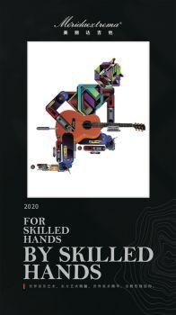 2020年美丽达吉他尊享系列画册,在线电子画册,期刊阅读发布