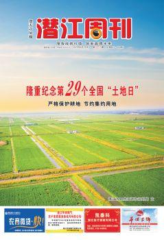 潜江周刊电子版2019年第24-25期