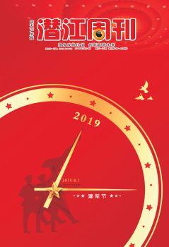 潜江周刊电子版2019年第30-31期