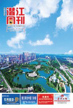 潜江周刊电子版2019年第21-22期