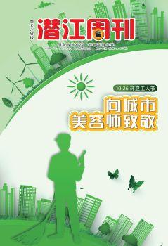 潜江周刊电子版2021年第41-42期 电子书制作软件