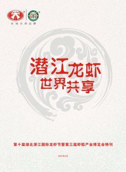 潜江龙虾  世界共享宣传画册