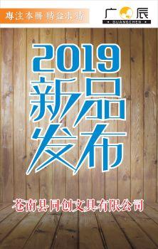 同创文具2019新品发布宣传画册