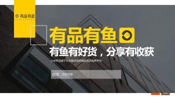 小米有品有鱼业务介绍(官方)电子宣传册