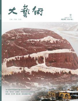 大艺术杂志(总第16期)  主编:景男