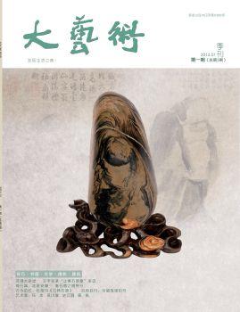 大艺术杂志(总第5期) 主编:景男 电子书制作软件