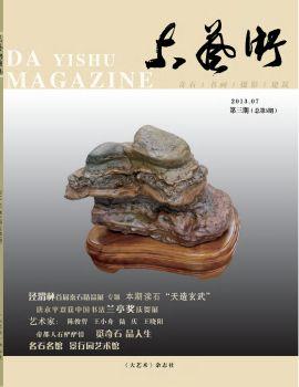 大艺术杂志(总第3期) 主编:景男 电子书制作软件