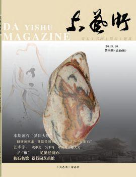 大艺术杂志(总第4期) 主编:景男 电子书制作软件