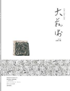 大艺术杂志(总第17期)陈炉石专刊   主编:景男