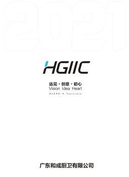 广东和成厨卫有限公司 电子书制作软件