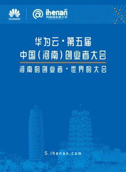 华为云·中国(河南)创业者大会手册