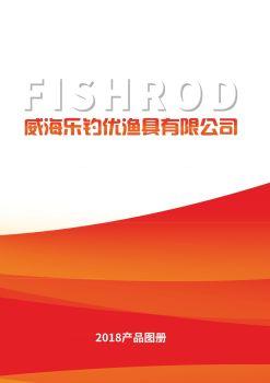 威海乐钓优渔具 宣传册
