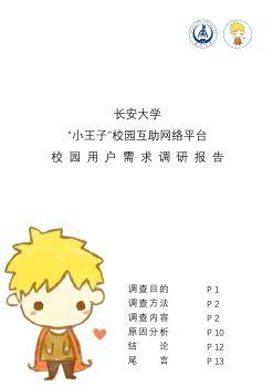 """""""小王子""""校园互助平台需求校园调研报告电子书"""