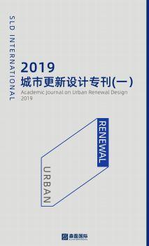 森磊城市更新设计专刊--拆除重建电子宣传册